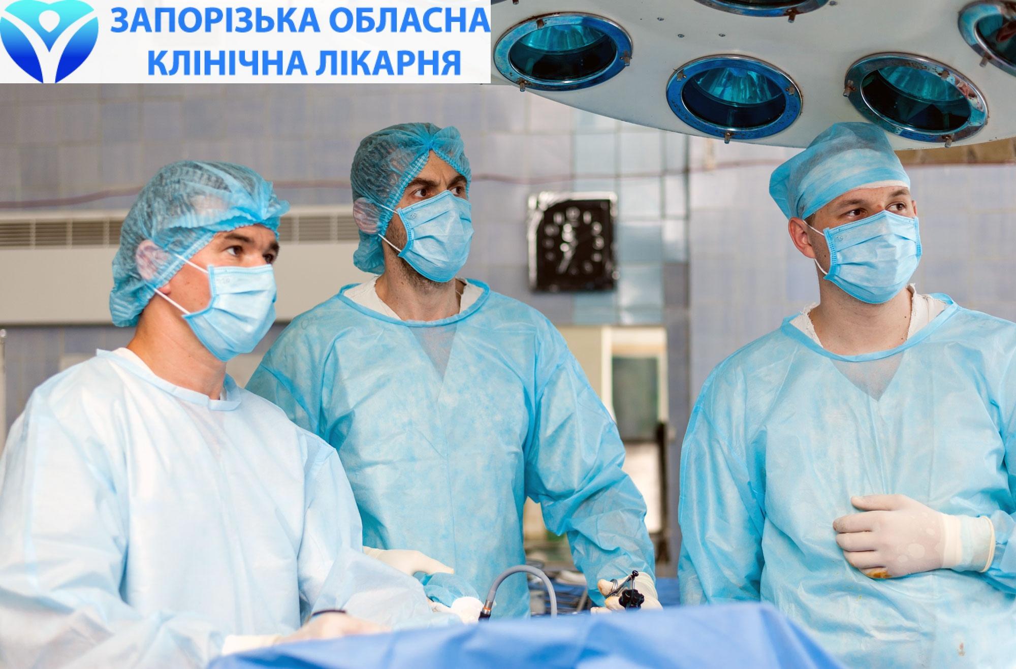 khirurgi-zaporozhskoy-oblbolnicy-s-po