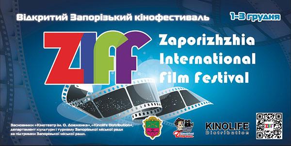 Кінофестиваль ZIFF