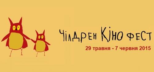 childrenkinofest