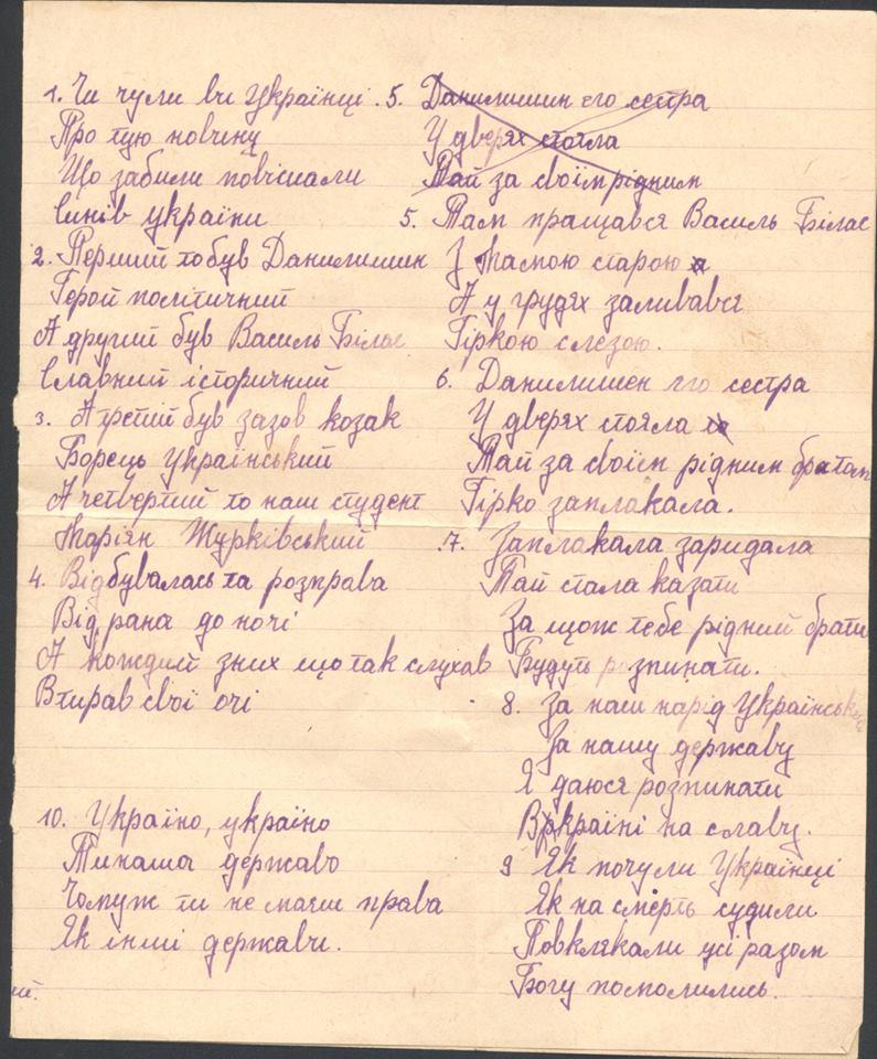 Текст оунівської пісні із листа звязкової Л. Гловач