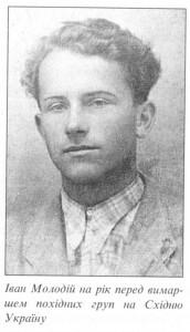 Іван Молодій, член ОУН на Мелітопольщині