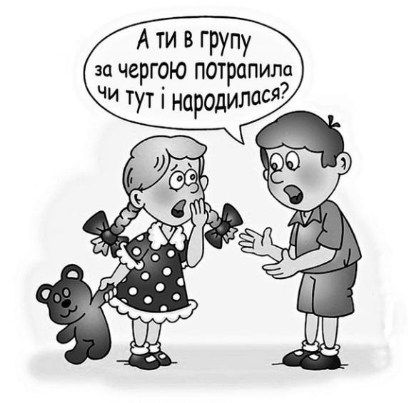 cherga-v-sadochok