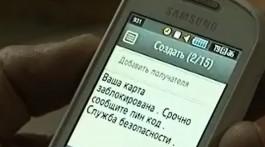 1460132822_moshenniki-v-banke