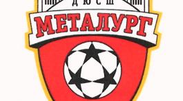 ДЮСШ Металург