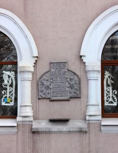 синагога табличка