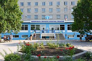 Фото 1 -Запорожская областная клиническая больница