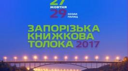 Aфіша_ЗКТ_2017