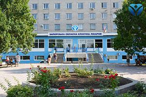 Фото 4_Запорожская областная клиническая больница