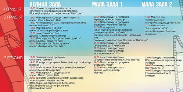 програма фестивалю фільмів ZIFF (1)