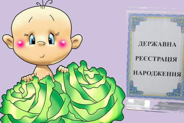 Реєстрація-народження