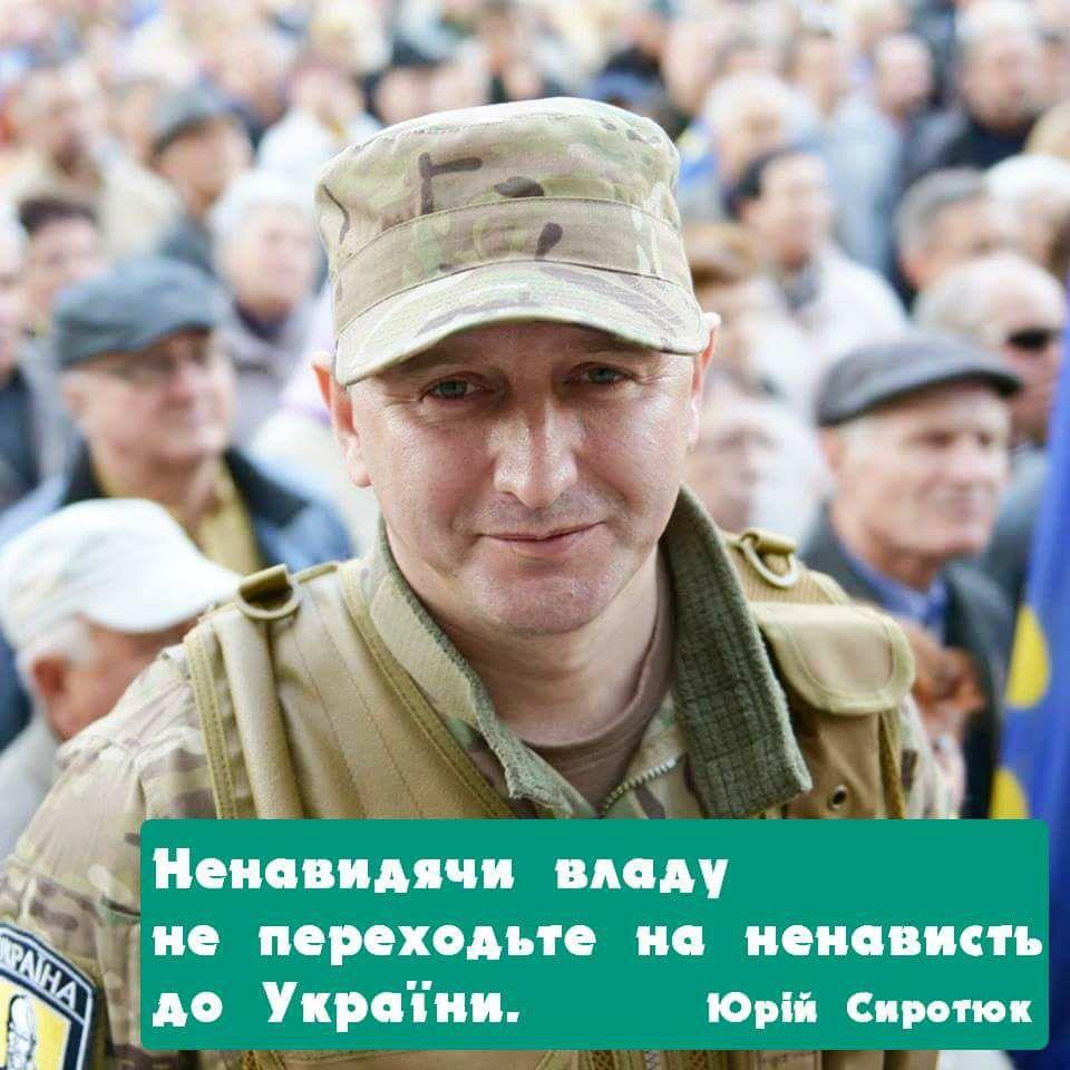 №1 Юрій Сиротюк