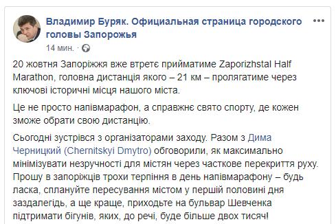 У Запоріжжі обговорили проведення Zaporizhstal Half Marathon
