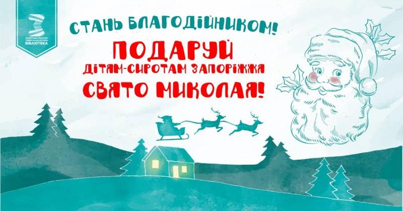 У Запоріжжі незабаром розпочнуть збирати подарунки «від Миколая»
