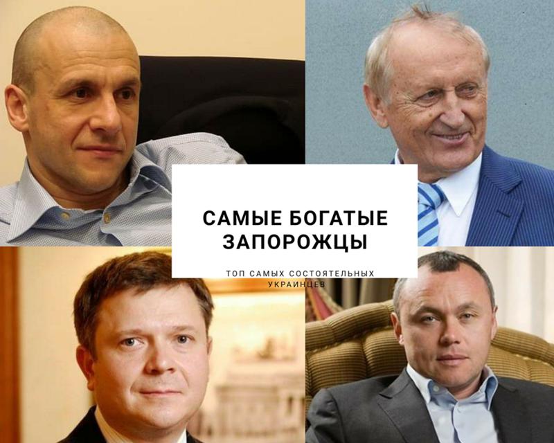 Запоріжці потрапили до сотні найбагатших людей України