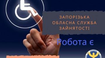 robota-ye-_invalidi-1024x727