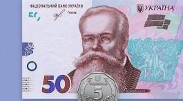 Banner_new_banknote_50_5_UAH_ua_2019-12-20