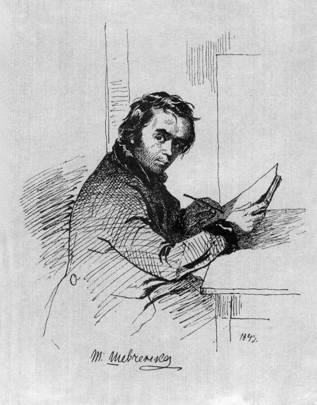 Автопортрет Шевченка