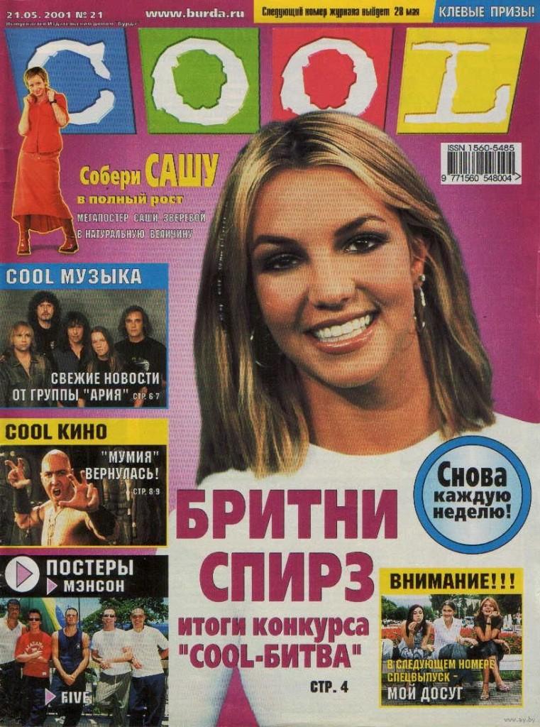Українська молодь 90-х прагнула бути схожими на зірок з популярного журналу Cool