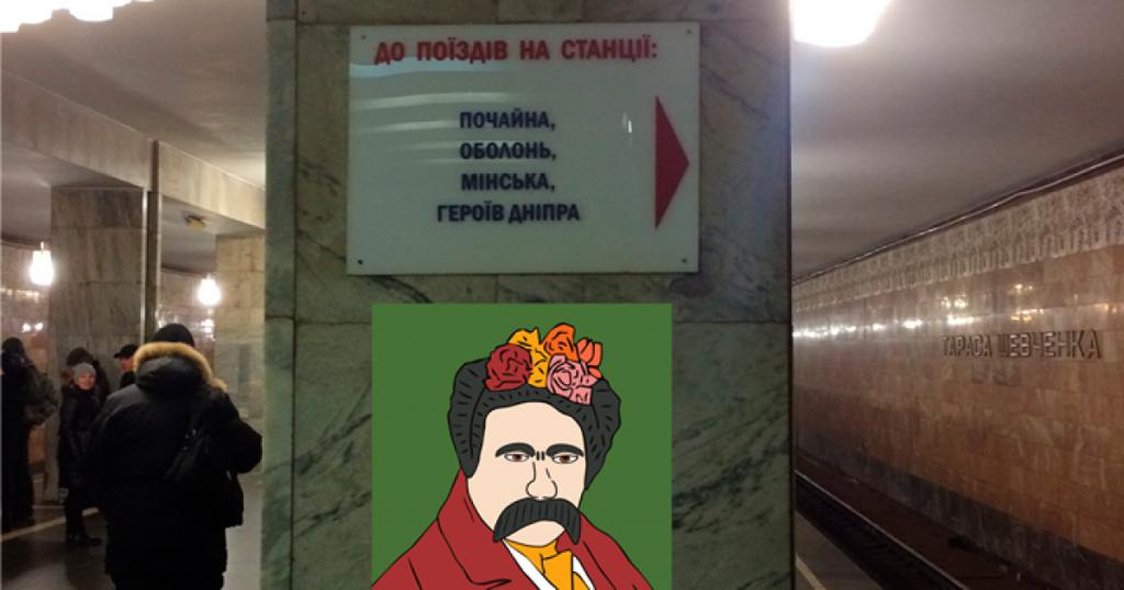 Виставка у метро