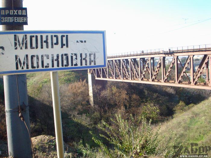 mokraya_moskovka_2
