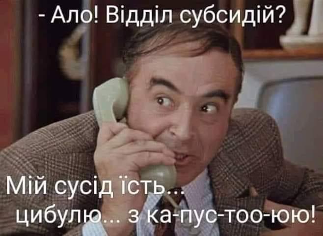 Мем_жарт_про_цiни_на_цибулю_та_капусту