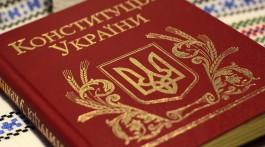 Конституційна реформа в Україні