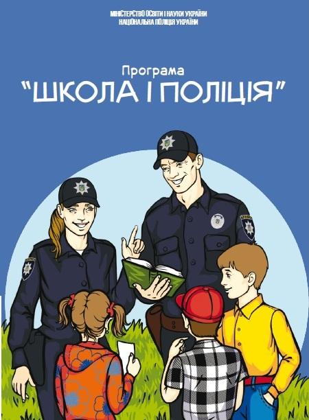 Школа і поліція